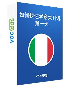 如何快速学意大利语: 第一天