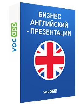 Бизнес английский - Презентации
