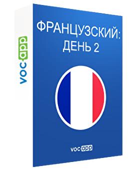 Французский: день 2