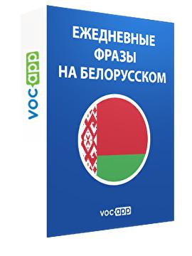 Ежедневные фразы на белорусском