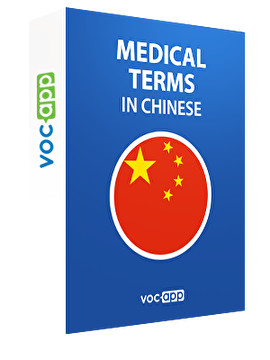 Medical terms in Chinese