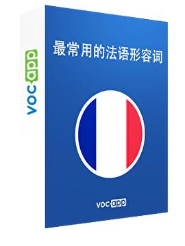 最常用的法语形容词