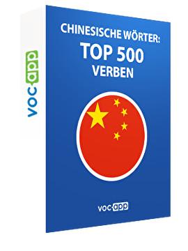 Chinesische Wörter: Top 500 Verben