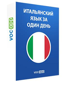 Итальянский язык за один день