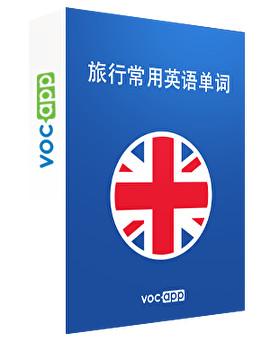 旅行常用英语单词