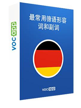 最常用德语形容词和副词