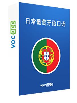 日常葡萄牙语口语