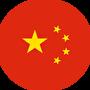 中文, 汉语, 漢語