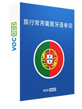 旅行常用葡萄牙语单词