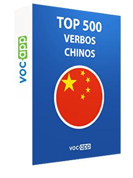 Top 500 verbos chinos
