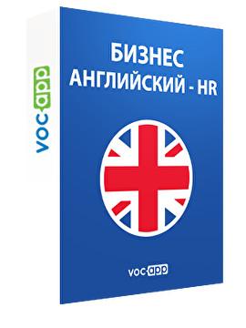 Бизнес английский - HR