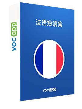 法语短语集
