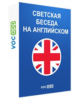 Светская беседа на английском