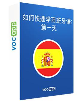 如何快速学西班牙语: 第一天
