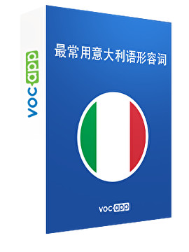 最常用意大利语形容词
