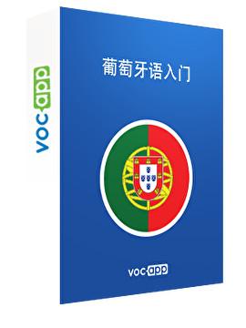 葡萄牙语入门