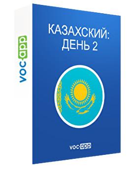 Казахский: день 2