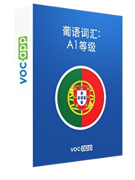葡语词汇: A1等级