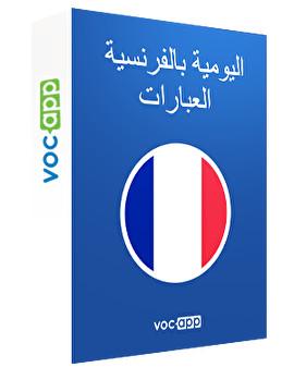 العبارات اليومية بالفرنسية