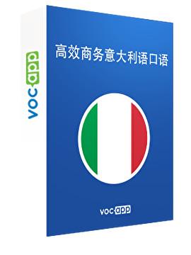 高效商务意大利语口语
